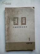 1975.1 摘译(外国哲学社会科学)