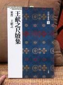 二玄社--中国法书选《王献之尺牍集》12开正版(无优惠)