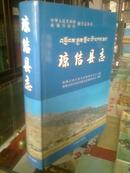 西藏自治区地方志系列丛书-----山南市系列-----【琼结县志】----虒人荣誉珍藏