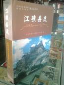 西藏自治区地方志系列丛书---------日喀则市系列--------【江孜县志】--------虒人珍藏