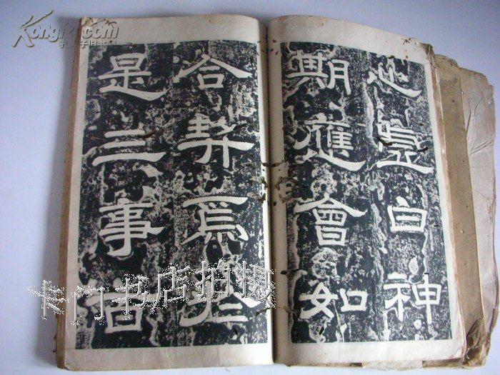 唐嵩阳观纪圣德感应之颂碑 (明拓本 线装 上下全2册,为嵩山第一大碑)