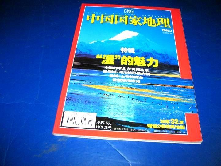 《中国国家地理》2005年第2期(总第532期).