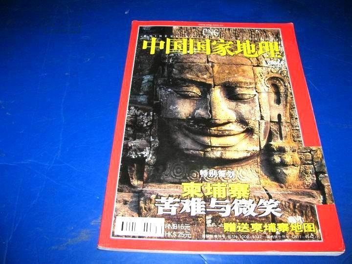 中国国家地理 2004年4月(总第522期).