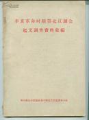 辛亥革命时期鄂北江湖会起义调查资料丛编 油印本     卖家包邮
