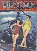 日文版 国际文化画报 1953年7月号
