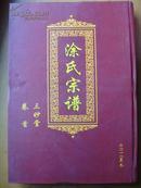 家谱宗谱族谱类:涂氏宗谱(5册全.精装.三妙堂)
