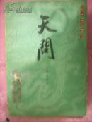 天问---中国天文史研究 第一辑
