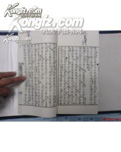 毛泽东评点二十四史(评文全本)线装两函共16册