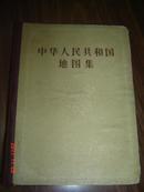 中国地图集【1958年彩色精装本】见描述!
