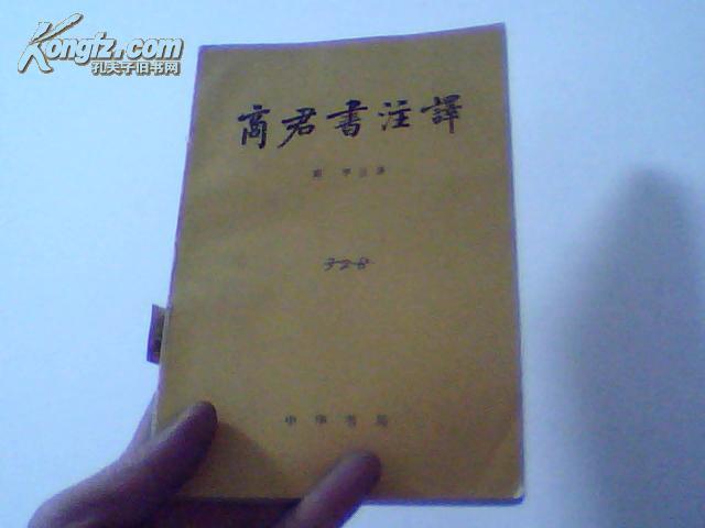 商君书注释(1974年一版一次馆藏9品)