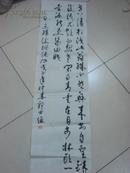 著名书法家、湖北美术学院教授郭士俊 书法作品 四平尺条幅 一张