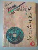 《中国古钱目录》 96·评级·标价