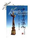 中国考古集成·华南卷(一 、湖北 湖南 16开精装 全25册