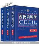 西氏内科学(第22版)全3册