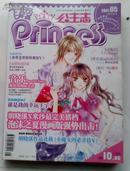 飞霞公主志(2007年5)