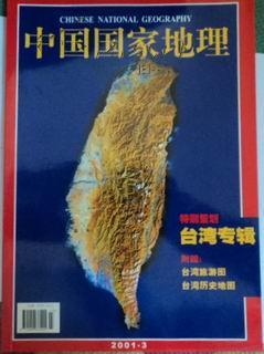 中国国家地理2001年第3期 台湾专辑 无图