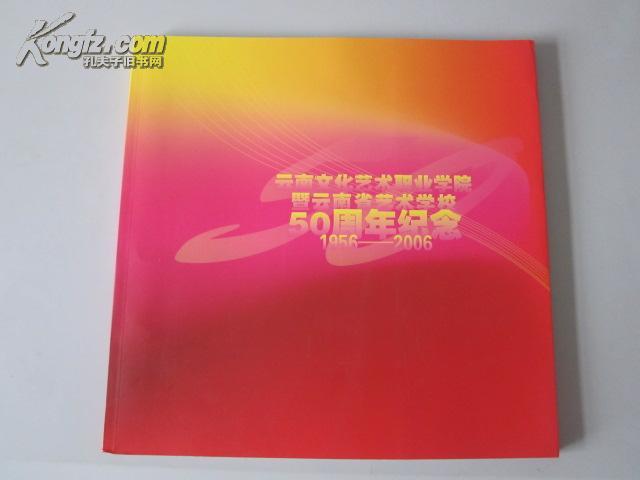 画册:云南文化艺术职业学院暨云南省艺术学校50周年纪念1956—2006