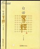 白话易经 郑同编著华龄出版社全新正版9787801788771