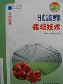 日光温室 鲜果栽培技术