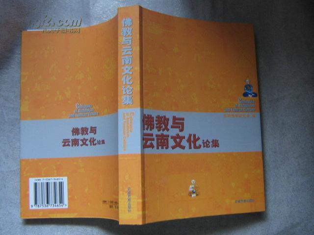 佛教与云南文化论集。