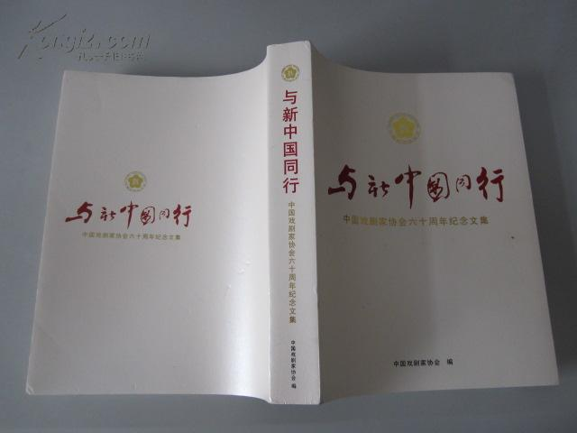 与新中国同行——中国戏剧家协会六十周年纪念文集【16开全新,1版1印!无章无字非馆藏。】