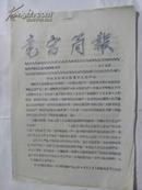 大跃进《竞赛简报》1959年第12期-晋城县整顿和恢复手工业产品