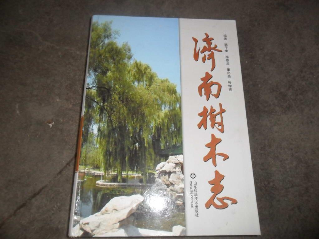 济南树木志 (作者韩子奎签赠本)