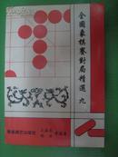 全国象棋赛对局精选  (九)   <有图片>