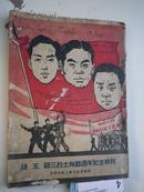 红色收藏;钟,王,顾三烈士殉难周年纪念特刊