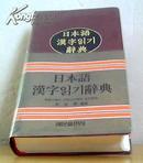 日本语汉字辞典 辛荣泰主编1990.10版
