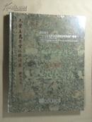 拍卖图录:《匡时:瑞鹤翔天——元<崇真万寿宫瑞鹤诗唱和卷>专场(2011-12月3日)》