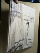拍卖图录:《上海敬华2011秋季十周年艺术品拍卖会:一声四喜——大师作品专场(二)(2011-10-21)》