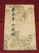 西岳华山庙碑