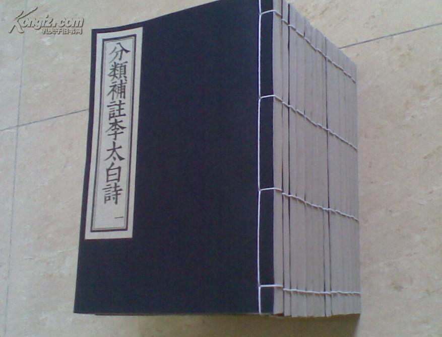 分类补注李太白诗(影印明济美堂刻本)十四册全