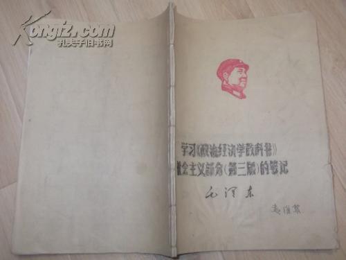 学习《政治经济学教科书》社会主义部分(第三版)的笔记【文革油印本 有头像】