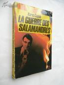 La Guerre des salamandres【鲵鱼之乱,卡雷尔·恰佩克,法文原版】