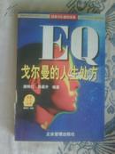 EQ戈尔曼的人生处方 唐映红等编著 企业管理出版社