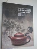 北京琴岛荣德2011.5月春季拍卖会:紫砂专场