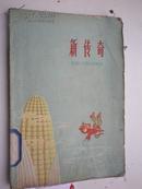 稀见 封面彩色跃进画,极多精美插图 59年江苏文艺初版大跃进小说集 《新传奇》