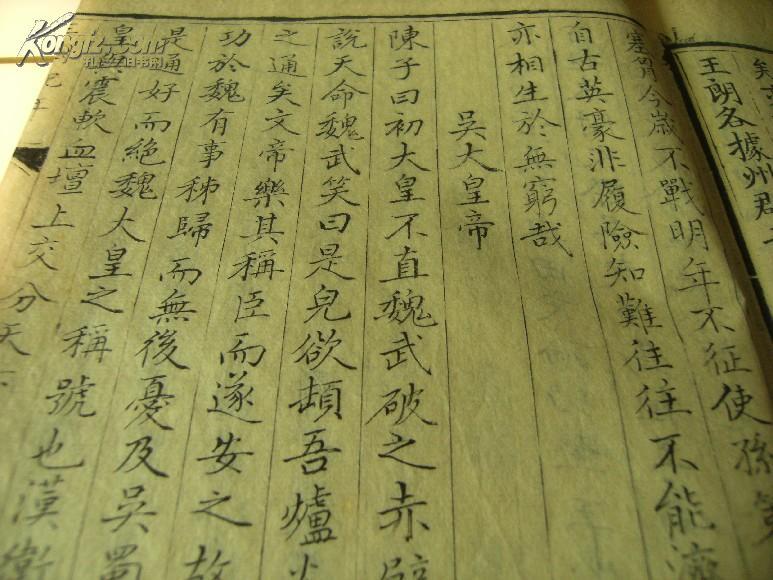 清乾隆精写刻本《三国纪年》单册不分卷全