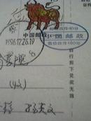 1997年中国邮政贺年明信片