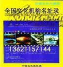 2011-2012中国文化大黄页