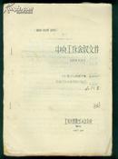 1966年中央工作会议文件