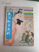 民间故事选刊(1993年第5期)