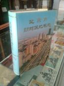 北京市专业志系列丛书-----------《朝阳区地名志》----虒人荣誉珍藏