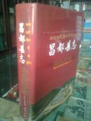 西藏自治区地方志系列丛书----昌都市系列-----【昌都县志】----虒人荣誉珍藏