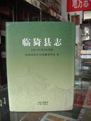 山西省二轮地方志系列------【临猗县志】-----晋文化之-------虒人荣誉珍藏
