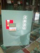 文水县志电子版包括文水县志1994版和文水县志1986--2002版
