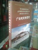 西藏自治区志---------广播电影电视志