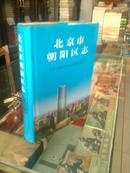 北京市地方志系列丛书-----------朝阳区志